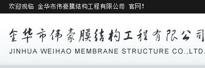 金华市伟豪龙8娱乐官方网站工程有限公司
